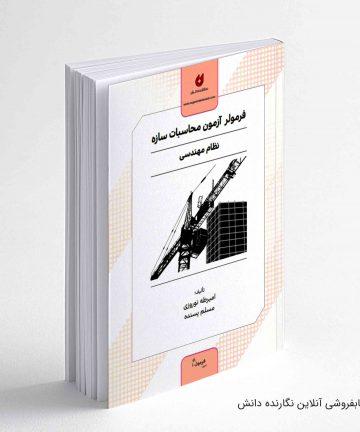 کتاب فرمولر آزمون نظام مهندسی سازه