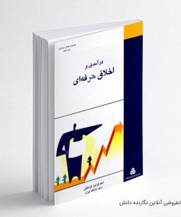 کتاب تعیین جنسیت دختر؟ می خواهید یا پسر ؟