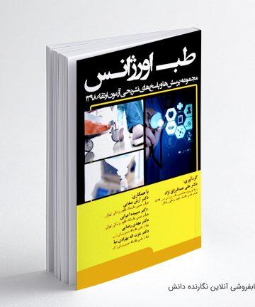 کتاب آشنایی با خدمات پرستاری