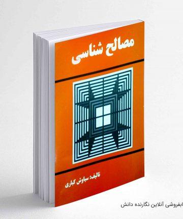 کتاب کار عربی دهم انسانی