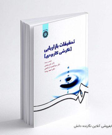 کتاب مرجع آموزش CCIE 350-001