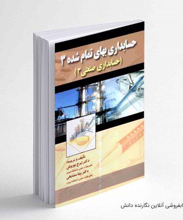 کتاب حسابداری بهای تمام شده حسابداری صنعتی نوروش