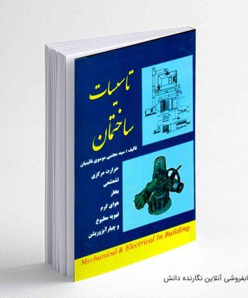 کتاب نظریه های ارتباطات سازمانی