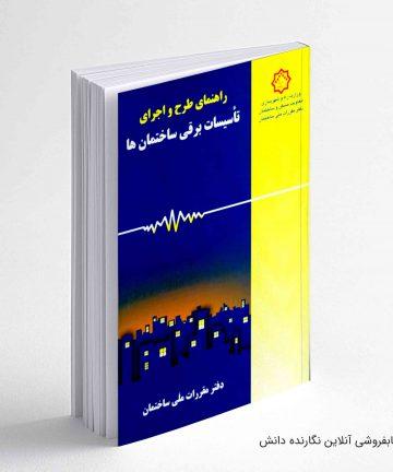 کتاب ریاضیات و کاربرد آن در مدیریت 1 و 2