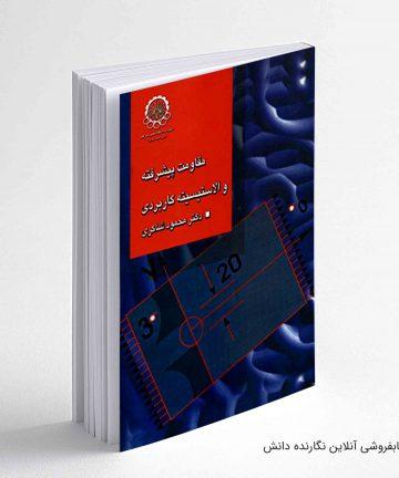 کتاب کار ریاضی و آمار 2 یازدهم