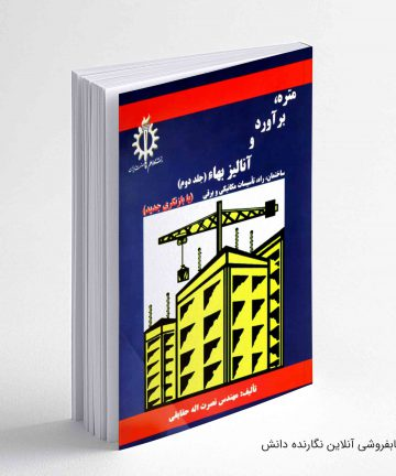 کتاب متره، برآورد و آنالیز بها (جلد دوم)