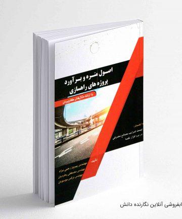 کتاب اصول متره و برآورد پروژه های راهسازی