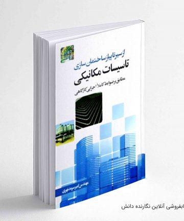 کتاب کار عربی یازدهم انسانی