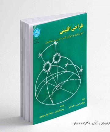 کتاب موج آزمون شیمی دوازدهم نشر الگو