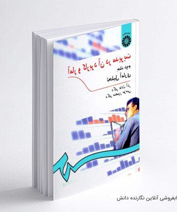 کتاب هنر جرم یابی قانونی دیجیتال جلد دوم
