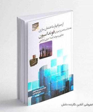 کتاب شناخت شناسي سازمانی درک دانش در سازمانها