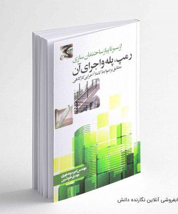کتاب رهبري سبز در چين