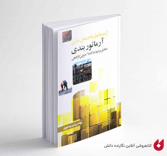 کتاب مهندسي سيستم ها و روش ها
