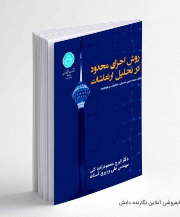 کتاب هوش انتقال دانش زمينه ساز دانش پژوهي
