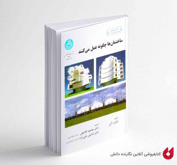 کتاب کار فارسی هشتم متوسطه