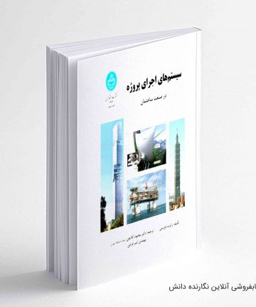 کتاب سیستم های اجرای پروژه