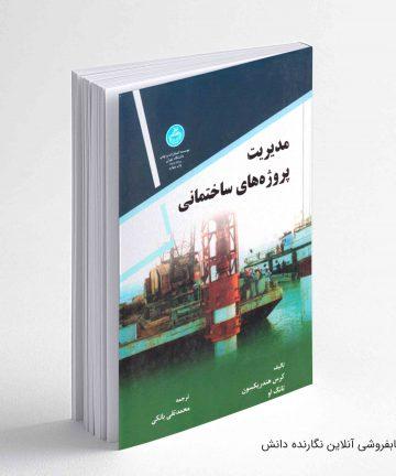 کتاب کار عربی نهم متوسطه