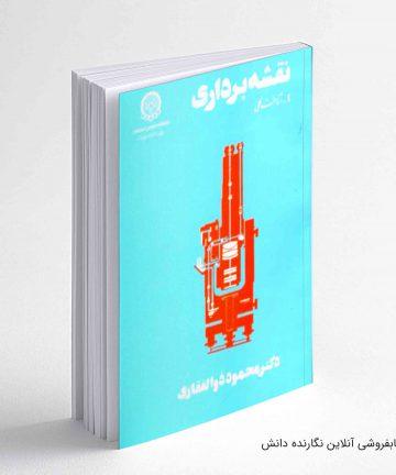ماجراهای من و درسام تاریخ ایران و جهان باستان دهم