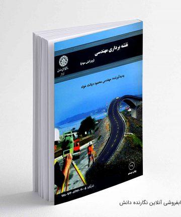 کتاب بازاريابي مشارکتي