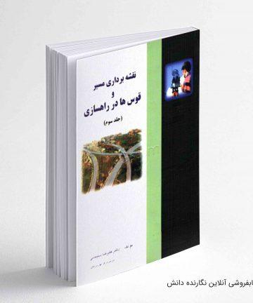 کتاب بازاريابي رسانه هاي اجتماعي در صنعت گردشگري و هتلدري