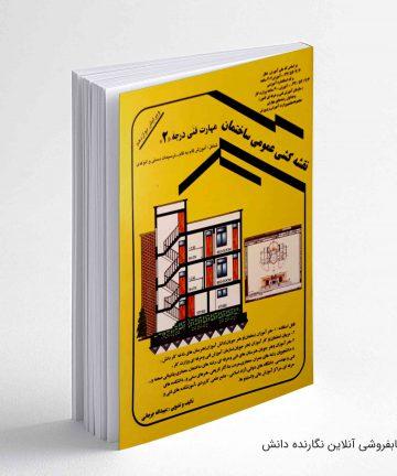 کتاب نقشه کشی عمومی ساختمان مهارت فنی درجه 2