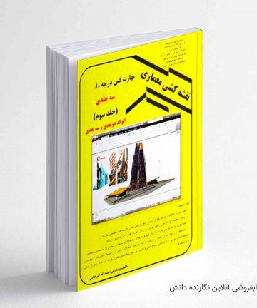کتاب نقشه کشی معماری جلد 3 درجه 1