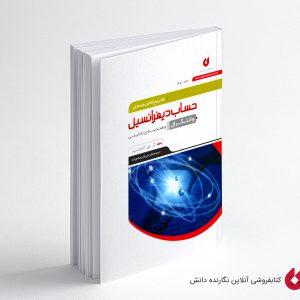 کتاب حل حساب دیفرانسیل آدامز جلد دوم