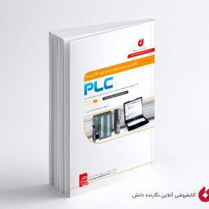 کتاب کارور PLC درجه 2
