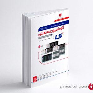 کتاب پروژه های کاربردی اتوماسیون LS