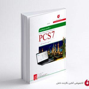 کتاب PCS7 جلد اول