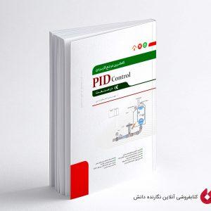 کتاب PID CONTROL در صنعت