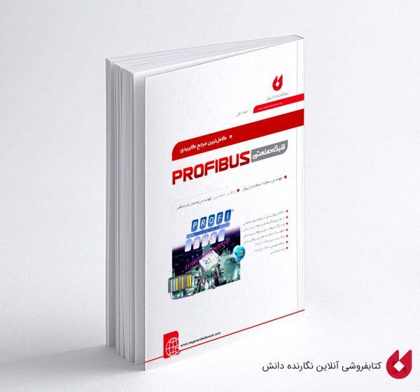 کتاب پروفیباس جلد اول
