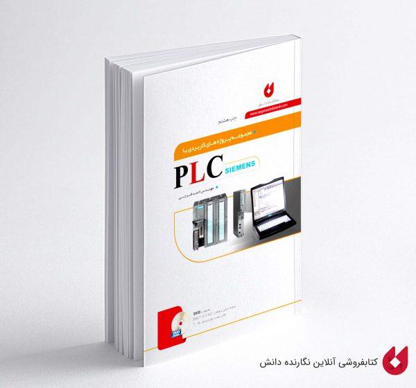 کتاب مجموعه پروژه های PLC