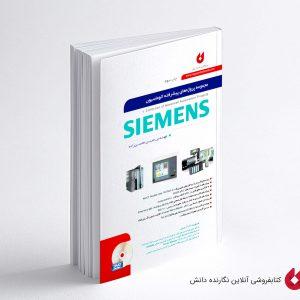 کتاب مجموعه پروژه های پیشرفته اتوماسیون زیمنس