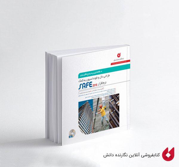 کتاب طراحی دال و فونداسیون با نرم افزار SAFE سلطان آبادی