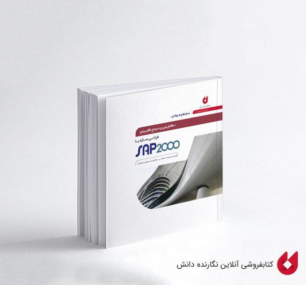 کتاب طراحی سازه با sap2000