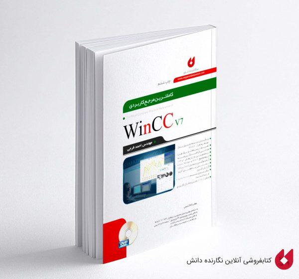 کتاب مرجع کاربردی WINCC