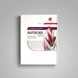 کتاب autocad 2016 نگارنده دانش
