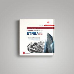 کتاب ETABS فولادی