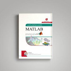 کتاب MATLAB علمداری