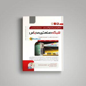 کتاب شبکه صنعتی مدباس ماهر