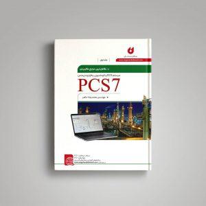 کتاب PCS7 جلد اول ماهر