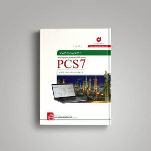کتاب PCS7 جلد دوم ماهر