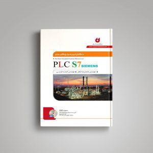 کتاب PLC مقدماتی ماهر