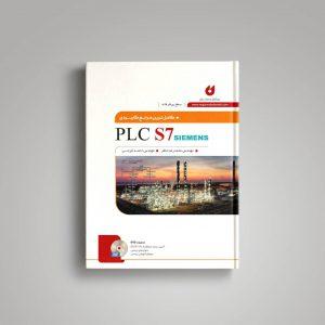 کتاب PLC پیشرفته ماهر