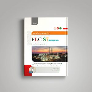 کتاب PLC تکمیلی ماهر