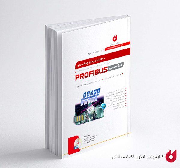 کتاب پروفیباس جلد دوم