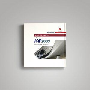 کتاب SAP نگارنده دانش