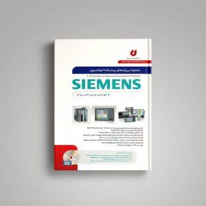 کتاب پروژه های پیشرفته اتوماسیون زیمنس