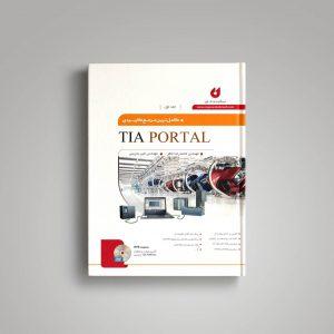کتاب tia portal ماهر